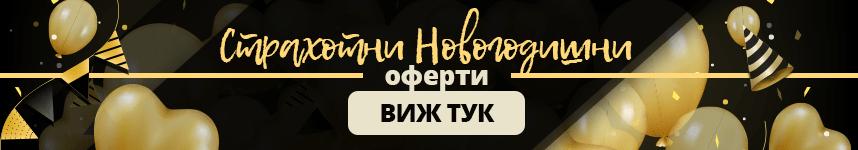 Новогодишни оферти 2019