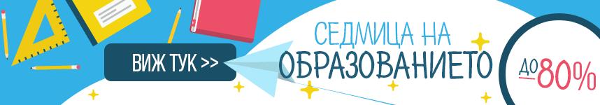 Седмица на образованието в Deals.bg